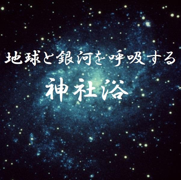 銀河神社浴2