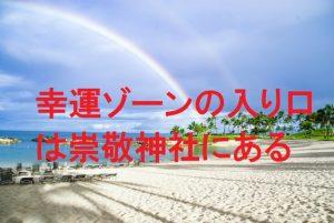 幸運ゾーン神社浴